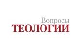 Вышел в свет третий номер журнала «Вопросы теологии» за 2020 год