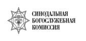 Святейший Патриарх Кирилл утвердил годовой план работы Синодальной богослужебной комиссии на 2021 год
