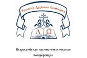 При поддержке Учебного комитета Тульская духовная семинария провела конференцию «Гуманитарная наука в духовной школе»