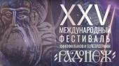 Состоялся XXV Международный фестиваль кинофильмов и телепрограмм «Радонеж»