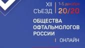 Патриаршее приветствие участникам XII съезда Общества офтальмологов России