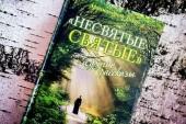 Книга митрополита Псковского Тихона «Несвятые святые» вошла в число самых продаваемых книг десятилетия