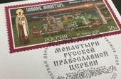 Выпущена почтовая марка «650 лет Симонову монастырю»
