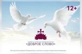 В рамках Дальневосточного православного медиафорума «Доброе слово» Южно-Сахалинская епархия представила свои социальные проекты