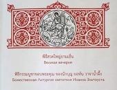 Издан новый богослужебный сборник на тайском языке