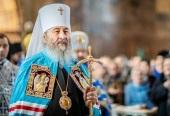 Патриаршее поздравление Блаженнейшему митрополиту Киевскому Онуфрию с 30-летием архиерейской хиротонии