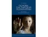 В Издательстве Московской Патриархии вышла книга «Основы пастырской психиатрии: Руководство для священнослужителей»