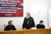Утвержден обновленный состав комиссии Межсоборного присутствия по богословию и богословскому образованию