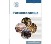 В серии «Учебник бакалавра теологии» издана книга Александра Слесарева «Расколоведение»