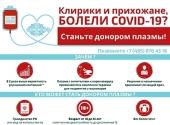 Святейший Патриарх Кирилл призвал клириков и прихожан московских храмов, переболевших COVID-19, стать донорами плазмы крови