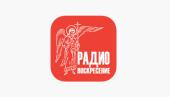 Радиостанция Екатеринбургской митрополии «Воскресение» начала вещание в Нижнем Тагиле