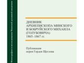 Вышло научное издание дневника архиепископа Михаила (Голубовича) за 1865-1867 годы