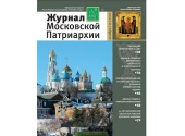 Вышел в свет десятый номер «Журнала Московской Патриархии» за 2020 год