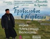 Состоялась беседа для православной молодежи разных стран «Православие в Норвегии и 100-летие русской эмиграции»