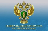 Поздравление Святейшего Патриарха Кирилла по случаю Дня работника прокуратуры