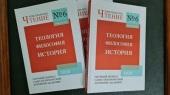 В Издательстве Санкт-Петербургской духовной академии вышел шестой номер научного журнала «Христианское чтение» за 2020 год