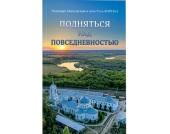 Вышла в свет новая книга Святейшего Патриарха Кирилла «Подняться над повседневностью»