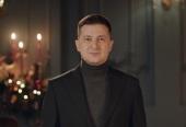 Поздравление с Рождеством Христовым Президента Украины В.А. Зеленского