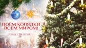 При поддержке Церковно-общественного совета по развитию русского церковного пения прошел онлайн-концерт «Рождественские дни»