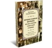 Вышла книга насельника Троице-Сергиевой пустыни о Русской Церкви в 20-е годы ХХ века
