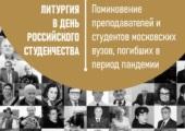 В Москве молитвенно почтут память преподавателей, сотрудников и студентов столичных вузов, скончавшихся во время пандемии