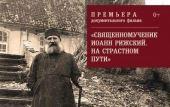 В Пензе состоялась премьера фильма о священномученике Иоанне (Поммере)