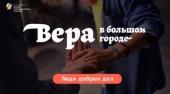В Москве пройдет презентация проекта «Вера в большом городе. Люди добрых дел»