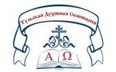 Тульская духовная семинария получила лицензию на ведение образовательной деятельности по специальности «Теология»
