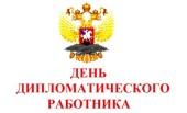 Поздравление Святейшего Патриарха Кирилла по случаю Дня дипломатического работника