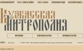 В Кемерове пройдут X Межрегиональные историко-краеведческие чтения «Православное краеведение на земле Сибирской»