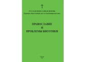 Церковно-общественным советом по биомедицинской этике подготовлено второе издание сборника «Православие и проблемы биоэтики»