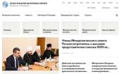 Информация о внешних связях Русской Православной Церкви теперь доступна на десяти языках