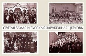Состоялась международная конференция, посвященная 100-летию служения Русской Зарубежной Церкви на Святой Земле
