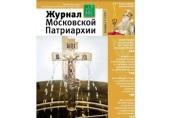 Вышел в свет первый номер «Журнала Московской Патриархии» за 2021 год
