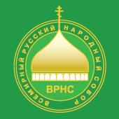 Научно-аналитический центр ВРНС опубликовал доклад «О социальном учении Константинопольского Патриархата»