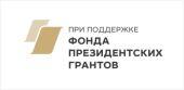 Проект по изданию документов Поместного Собора 1917-1918 гг. получил Президентский грант