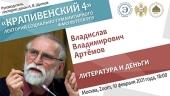 Слушателям научного лектория «Крапивенский 4» Российского православного университета был представлен доклад «Литература и деньги»