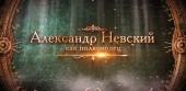 В Нижнем Новгороде выпущены образовательно-просветительские материалы о жизни и деяниях святого благоверного князя Александра Невского