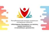 Стартовал конкурс социальных проектов «Молодежь Беларуси за жизнь, нравственность и семейные ценности»