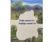 Книги Руфь и Есфирь впервые изданы на якутском языке