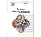 В серии «Учебник бакалавра теологии» вышло новое учебное пособие «Деяния святых апостолов»