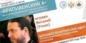 Слушателям научного лектория «Крапивенский 4» был представлен доклад «Церковно-политические идеи русского религиозного радикализма XVII-XX веков»