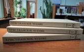 В издательстве Санкт-Петербургской духовной академии вышел в свет новый номер журнала «Христианское чтение», посвященный 200-летию издания