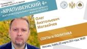 В Российском православном университете обсудили особенности сект и их влияние на политику