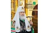 Вышел в свет второй номер «Журнала Московской Патриархии» за 2021 год