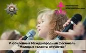 Синодальный отдел по делам молодежи приглашает к участию в международном фестивале «Молодые таланты Отечества»