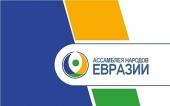 Председатель ОВЦС принял участие в онлайн-совещании партнеров Ассамблеи народов Евразии