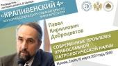 В Российском православном университете обсудили актуальные вопросы патрологических исследований