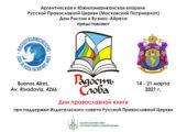 Председатель Издательского Совета принял участие в открытии Дней православной книги в Аргентинской епархии
