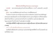 Великое повечерие с каноном преподобного Андрея Критского издано на тайском языке